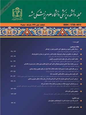 مجله دانشکده پزشکی دانشگاه علوم پزشکی مشهد